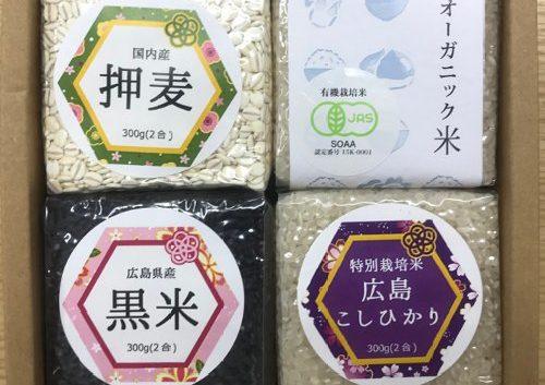 オーガニック米(有機米)プチギフト