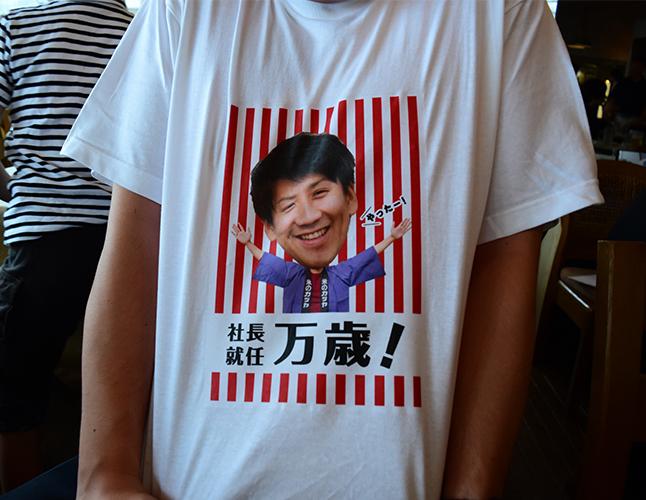 社長就任万歳Tシャツ