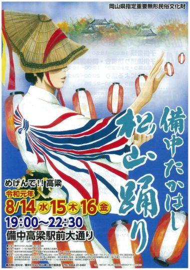 備中たかはし松山踊り2019ポスター
