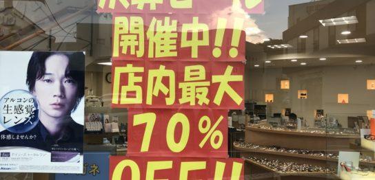 決算セール開催中!店内最大70%OFF!