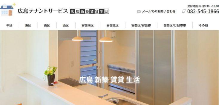 広島新築賃貸生活