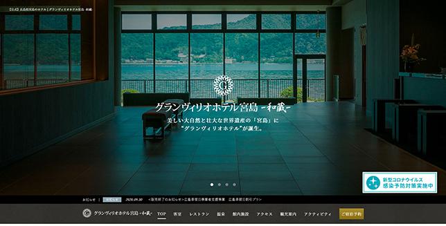 グランヴィリオホテル宮島-和蔵-