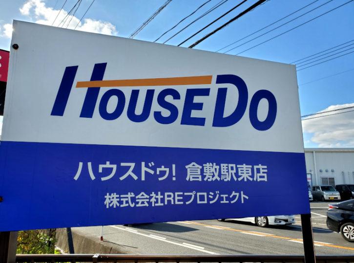 ハウスドゥ!倉敷駅東店