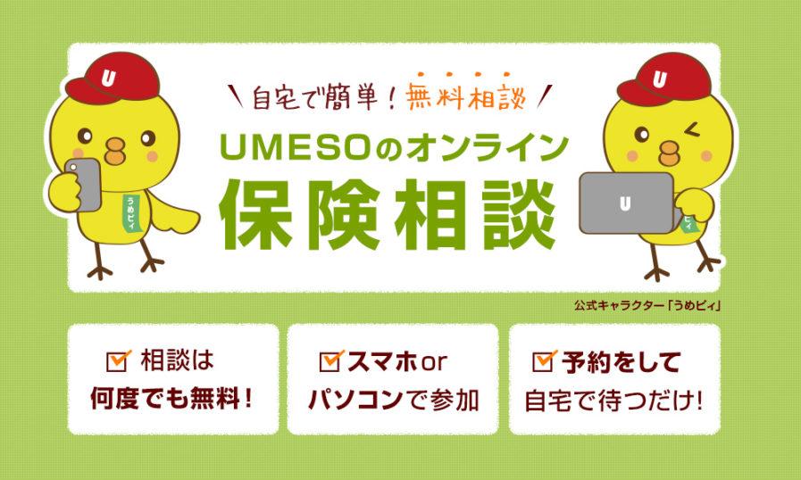 UMESOのオンライン保険相談