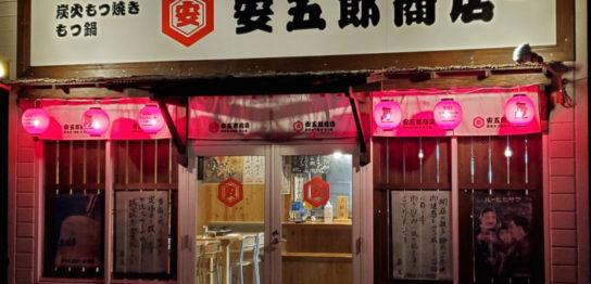 安五郎商店