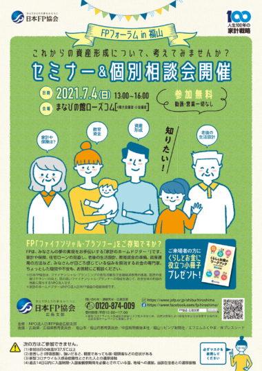 日本FP協会チラシ
