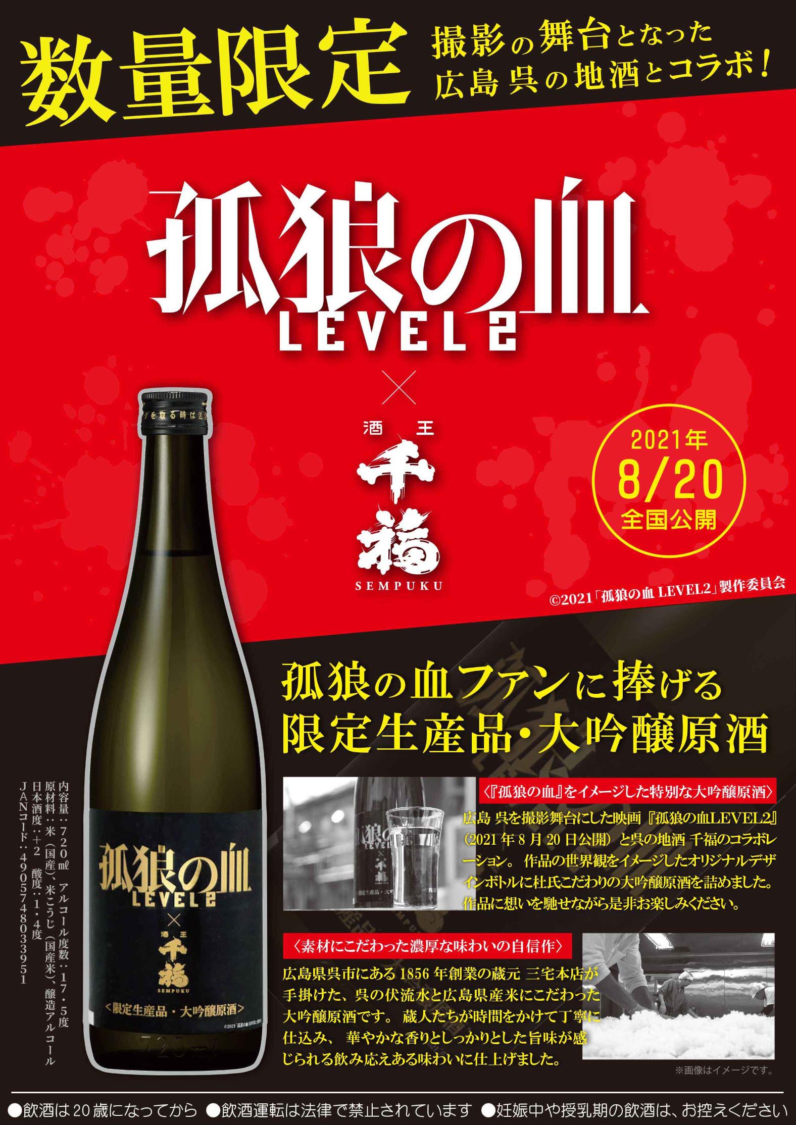千福「孤狼の血LEVEL2大吟醸原酒