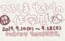 【2019年9月10日(火)~28日(土)】「ひろしまゆかりの作家展」出展です!